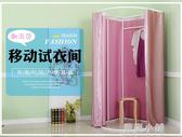 U型 鐵藝服裝店展示架子促銷活動簡易移動試衣間門簾更衣室換衣間QM 美芭