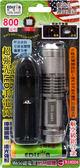 LED伸縮調焦手電筒+充電組  【多廣角特賣廣場】