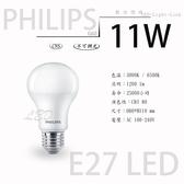 PHILIPS 飛利浦 E27 LED燈泡 11W A60球泡燈【數位燈城 LED-Light-Link】舒視光技術