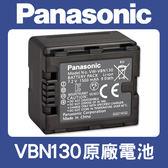 【完整盒裝】全新 VW-VBN130 原廠電池 國際 Panasonic 適用 HS900 X920M TM900
