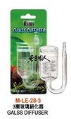 Leilih 鐳力【3圈玻璃細化器(25mm)】二氧化碳細化器、霧化器、擴散桶、溶解器 魚事職人