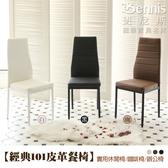 【班尼斯國際名床】~【經典101皮革餐椅】實用休閒椅/咖啡椅/辦公椅