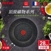 Tefal法國特福 頂級礦物系列28CM不沾小炒鍋