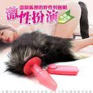 另類情趣用品-虐戀精品CICILY-激性扮演貓狗奴性 帶尾巴毛震動矽膠肛塞