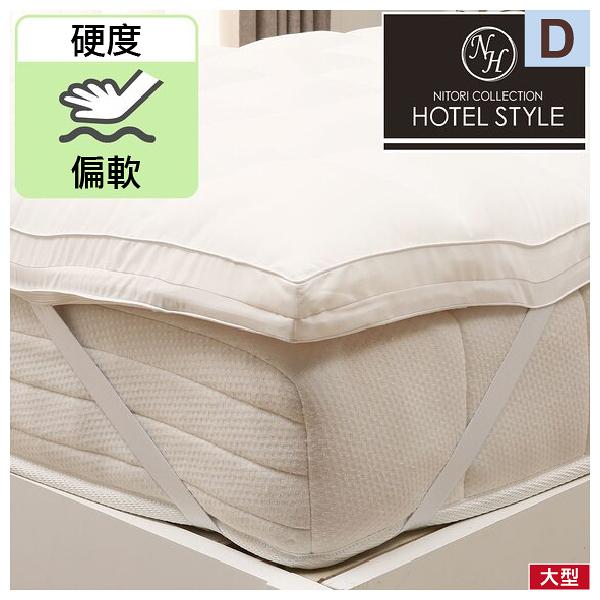 ◆飯店式舒眠墊 N-HOTEL 雙人 NITORI宜得利家居