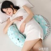 孕婦枕 孕有來孕婦枕頭護腰側睡臥枕U型枕多功能托腹懷孕期睡覺用品抱枕  ATF  聖誕免運