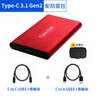 CyberSLIM  2.5吋硬碟外接盒 SSD 2.5吋行動固態硬碟盒 Type-c to c  紅 加防震包 USB3.1