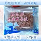 東港櫻花蝦---鈣質好補充---可變化多...