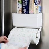日本冰箱磁鐵側掛架廚房紙巾架置物架磁力卷紙盒保鮮膜收納架