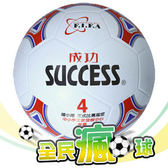 促銷 【永昌文具】 成功SUCCESS S1240 彩色少年足球 #4 / 個