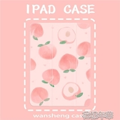 平板皮套玩勝ins清新桃子iPad保護套mini5蘋果air3/2全包pro10.5防 快速出貨