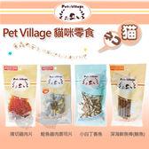 [寵樂子]【Pet Village】貓咪寵物零食