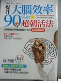 ~書寶 書T1 /養生_IBW ~提升大腦效率90 的超朝活法_ 久保田競