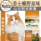 【培菓平價寵物網】Nutro美士曠野原味》熟齡貓配方(山谷野放鮮雞)貓糧-11lbs/4.98kg
