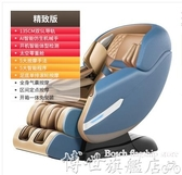 按摩椅 按摩椅家用電動全身多功能小型太空豪華零重力艙沙發椅子器LX 8月驚喜價