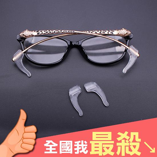 眼鏡腿腳套 矽膠 止滑 打球防滑 太陽眼鏡 運動 眼鏡配件 防掉夾 眼鏡防滑套【Z224】米菈生活館