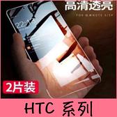 【萌萌噠】HTC Desire19+ / U19e 兩片裝+四角殼 9H非滿版 高清透明鋼化膜+四角加厚防摔軟殼 手機殼