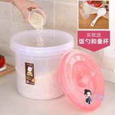 米桶米桶家用塑料密封廚房收納面粉桶10kg15kg 防蟲防潮裝米桶T 多色