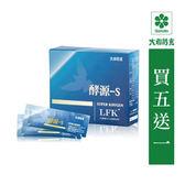 大和酵素 酵源S  2.5g*30包  買五送一 (日本原裝進口)