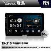 【ASUKA】飛鳥 TR-310 10吋 高音質影音車機 *USB 藍芽 音樂播放器