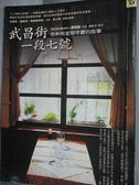 【書寶二手書T2/短篇_IOY】武昌街一段七號-他和明星咖啡廳的故事_簡錦錐