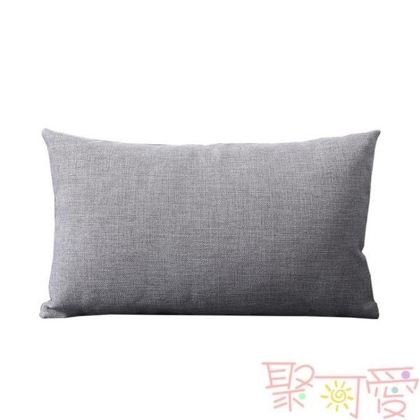 靠枕純色加厚棉麻腰枕沙發抱枕靠墊簡約午睡枕長方形【聚可愛】