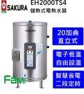 【fami】櫻花電熱水器 EH2000ATS4 20加侖櫻花儲熱式電熱水器-可定時定溫