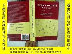 二手書博民逛書店CHINESE罕見CHARACTER DICTIONARY 漢英