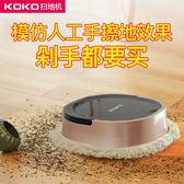 koko卡卡智慧掃地機器家用全自動擦地拖地機器人一體機洗地機  晴光小語