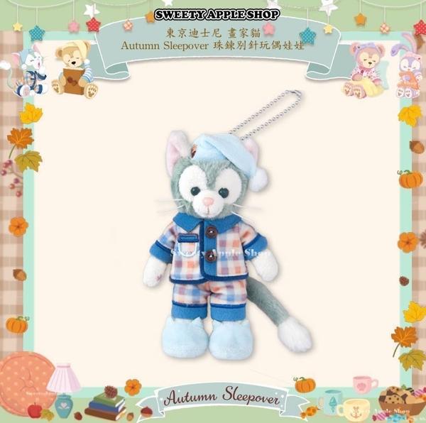 (現貨&樂園實拍) 東京迪士尼限定 達菲家族 畫家貓 Autumn Sleepover 珠鍊別針玩偶娃娃