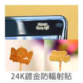 E68精品館 韓版卡通 24K鍍金 手機貼防輻射貼 電腦貼 金屬貼 IPHONE 6S/SE 6PLUS X9 826 Z5 NOTE5/7 ZENGONE3