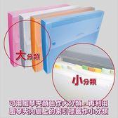 HFPWP 6層透明彩邊風琴夾 環保材質 DC006