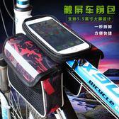 自行車梁包山地車前包觸屏手機包加大馬鞍包上管包車架包單車配件
