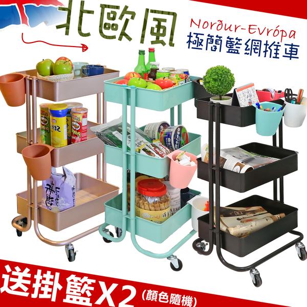 【居家cheaper】北歐風極簡籃網推車(贈掛籃X2)/床邊桌/便利桌/摺疊桌/懶人桌/邊桌(IKEA)