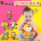 安撫玩具 可愛動物玩偶固齒器-321寶貝屋