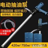 電動抽油泵 柴油電動抽油泵220v大功率手提式插桶泵抽水泵抽油器自吸電抽子YTL 皇者榮耀3C