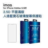 imos iPhone Xs Max 6.5吋 2.5D 平面 滿版 藍寶石 玻璃 保護貼