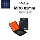 【台南-上新】奧美肯 OMICON MRC 82mm UV 保護鏡 高透光 防塵 防油汙 防靜電 公司貨
