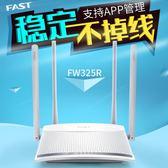 雙11限時優惠-無線分享器  fast迅捷FW325R無線分享器家用高速WiFi穿牆王4天線光纖智能上網