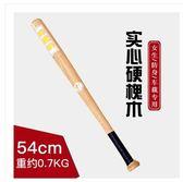【新年鉅惠】棒球棒實木防身武器車載打架男特種兵超硬木制棍女實心棒球棍