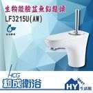 HCG 和成 LF3215U(AW) 生物能臉盆無鉛龍頭 -《HY生活館》水電材料專賣店