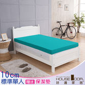 House Door 吸濕排濕10cm乳膠記憶床墊保潔組-單人3尺(青碧藍)