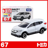 【TOMICA】日本多美小汽車 日版 Honda CR-V NO.67