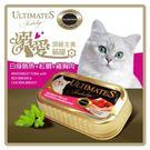 【力奇】溺愛 頂級無穀主食貓罐(白身鮪魚...