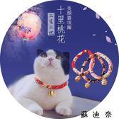 貓項圈-日本和風貓項圈頸圈脖套