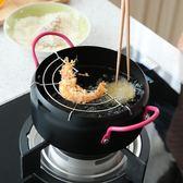 日式天婦羅油炸鍋家用小炸鍋加厚迷你煤氣灶電磁爐通用無油煙不粘滿598元立享89折