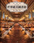 世界絕美圖書館