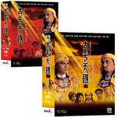 港劇 - 太平天國DVD (全45集/12片/二盒裝) 呂良偉/黃日華/劉青雲/毛舜筠