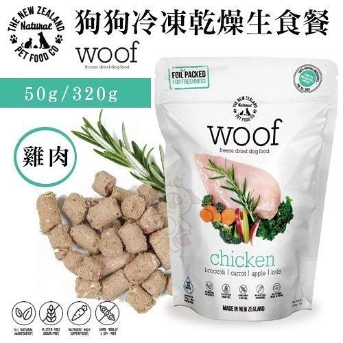 *KING*紐西蘭woof《狗狗冷凍乾燥生食餐-雞肉》50g 狗飼料 類似K9 無穀 含有超過90%的原肉、內臟