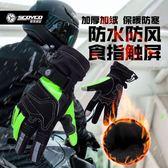 機車手套 賽羽冬季摩托車手套MC30保暖觸屏 防水防風電動車防寒全指